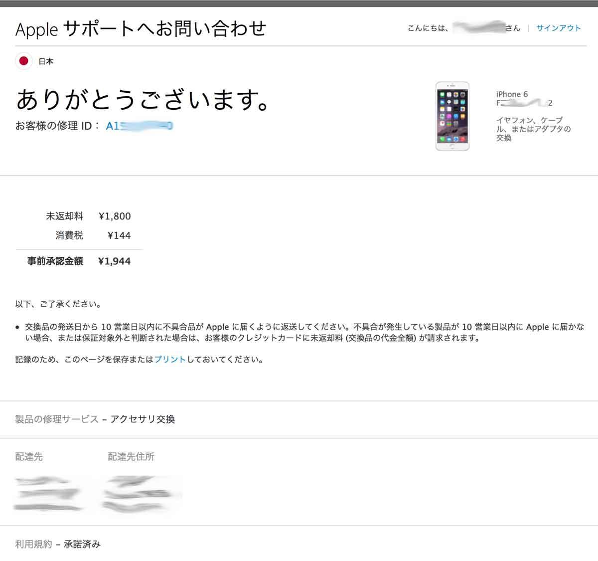 iPhoneのライトニングケーブル交換、2日くらいで届きます
