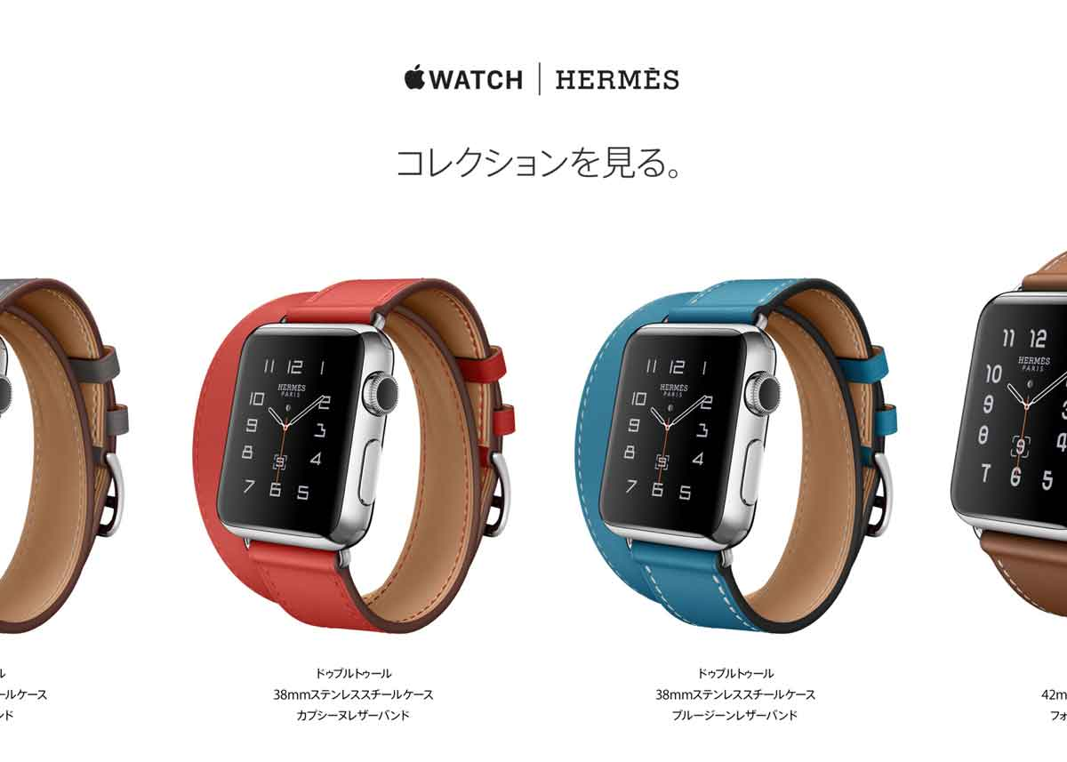 Hermès Apple Watch