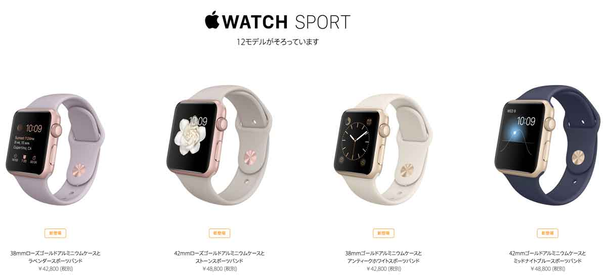 Apple Watch SPORT、ローズゴールドとゴールドのケースが追加