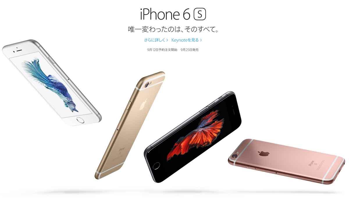 iPhone 6sの発表