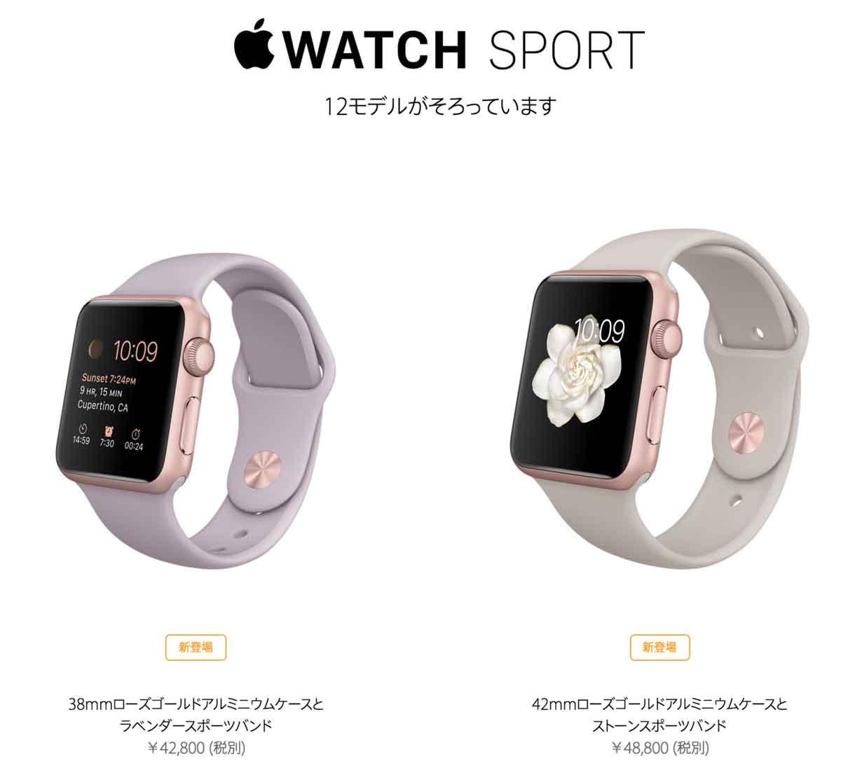 Apple Watch SPORT ローズゴールドケース
