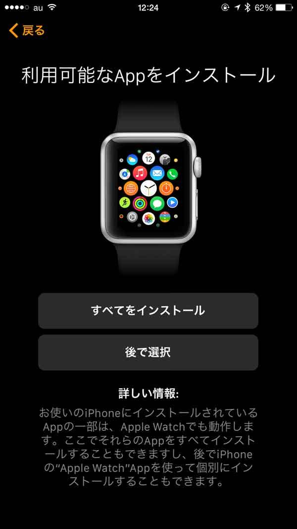 iPhoneとApple Watchのペアリングの際の注意点