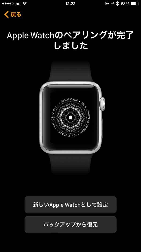 Apple Watch、バックアップから戻すこともできる
