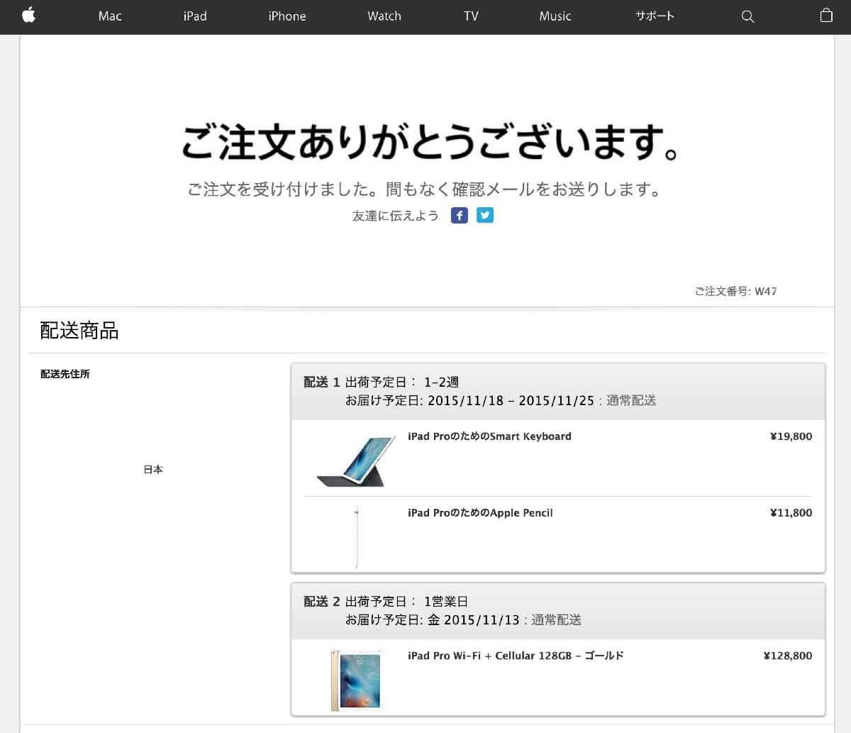 iPad Pro、Apple Pencil、Smart Keyboard購入完了画面