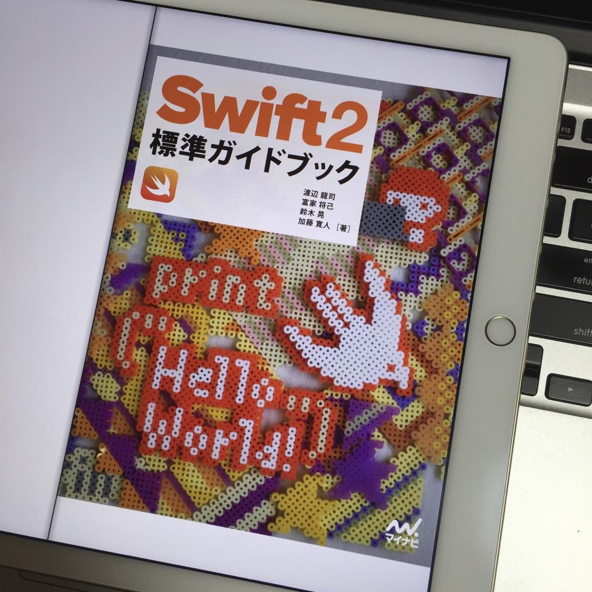 「Swift 2標準ガイドブック」