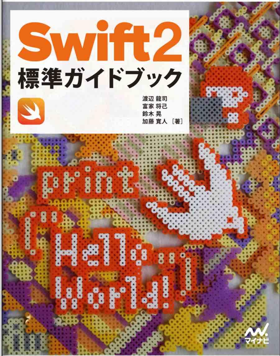 「Swift 2標準ガイドブック」表紙はかわいいアイロンビーズ