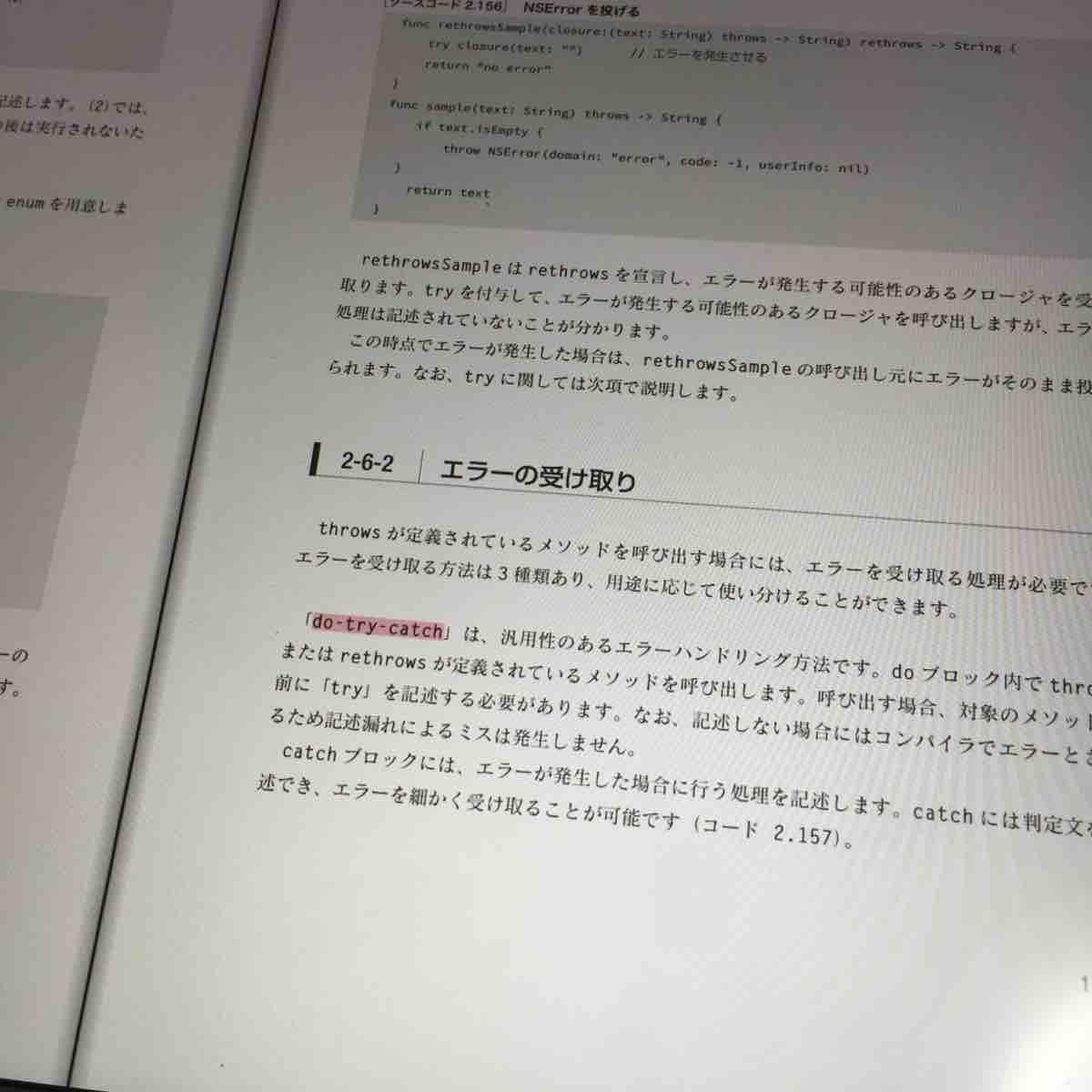 「Swift 2標準ガイドブック」Swift2で出てきたエラーハンドリングの説明