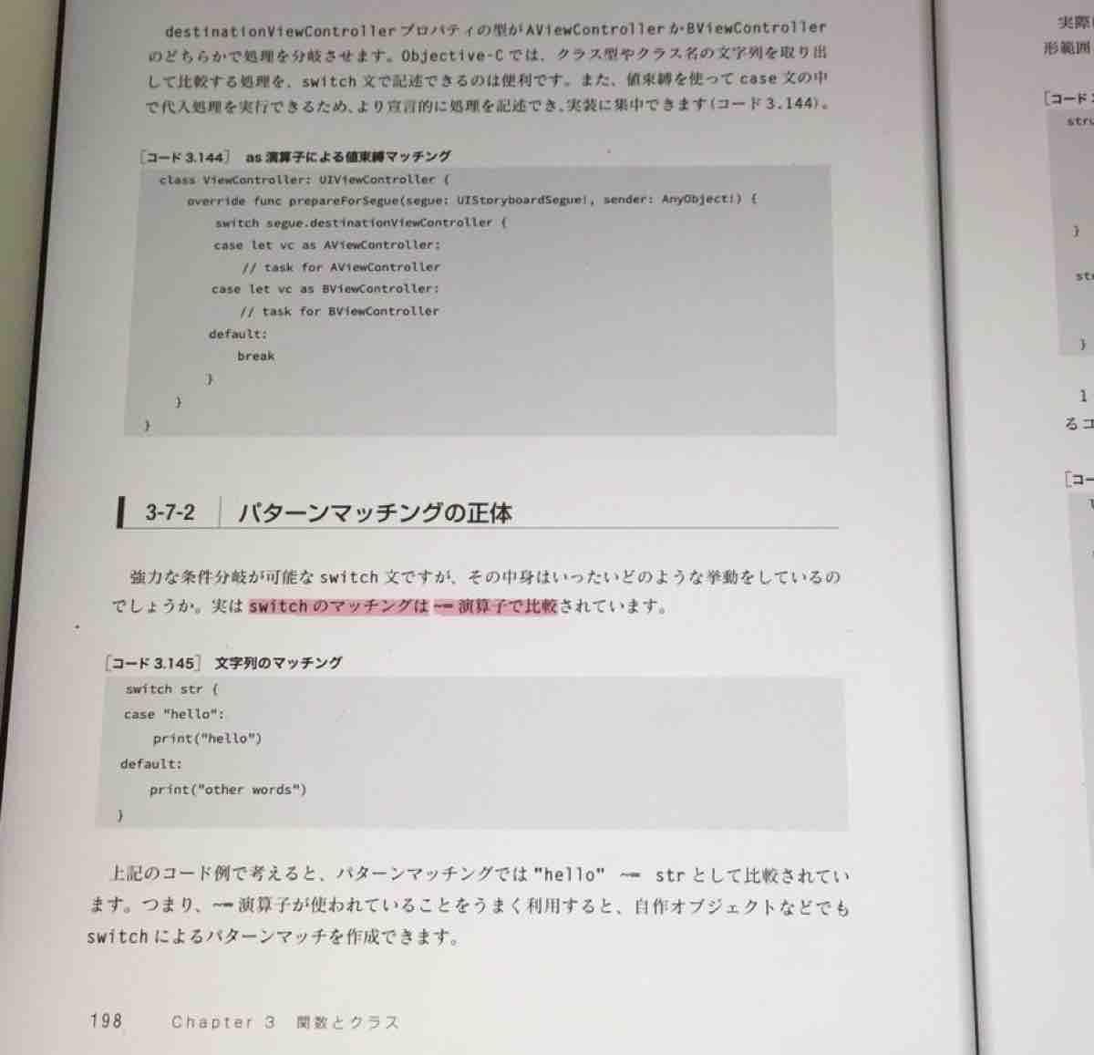 「Swift 2標準ガイドブック」switchとパターンマッチング