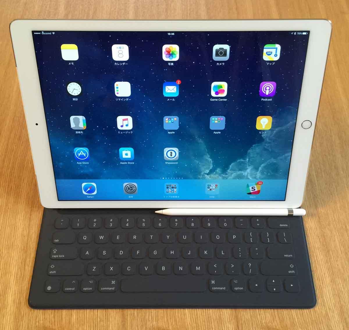 iPad Pro、Apple Pencil、Smart Keyboardの3点セット