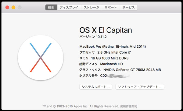 Mac OS X El Capitanにしました!
