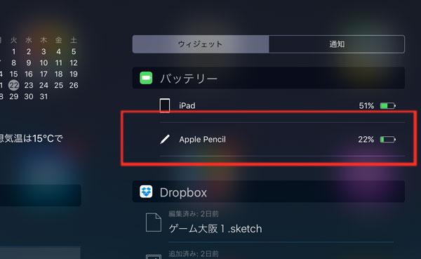 Apple Pencilの電池残量はウィジェットで確認できる