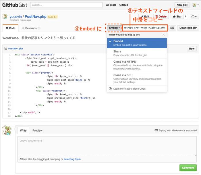 gistをブログに貼り付ける方法