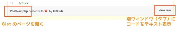 ファイル名をクリックすると該当するGistのページ飛ぶ