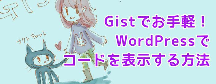 gistを使ってWordPressでソースコードを表示する方法