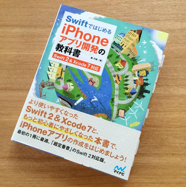 Swiftではじめる iPhoneアプリ開発の教科書 【Swift 2&Xcode 7対応】は初心者にはおすすめ