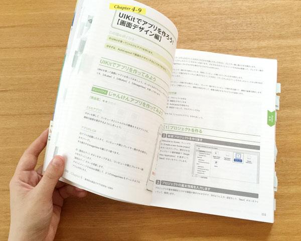 『iPhoneアプリ開発の教科書』のサンプルはよくできている