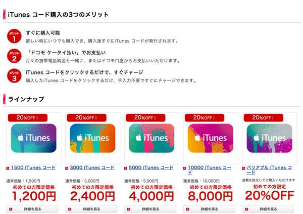 iTunesコード初回限定キャンペーン(ドコモオンラインショップ)