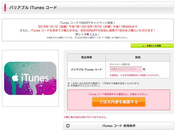 iTunesコード初回限定キャンペーン(ドコモオンラインショップ)バリアブルiTunesコード