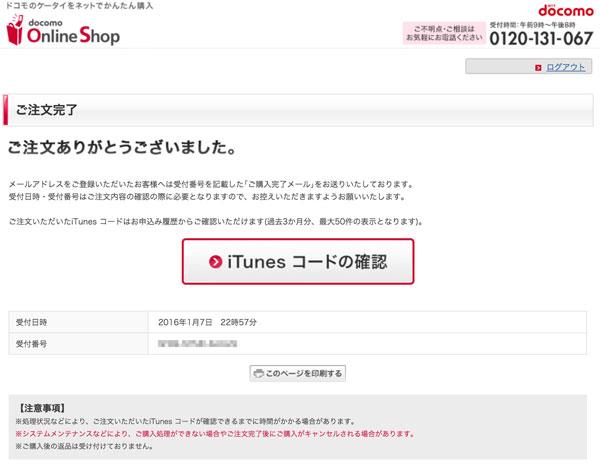 ドコモオンラインショップでiTunesコードを購入する方法