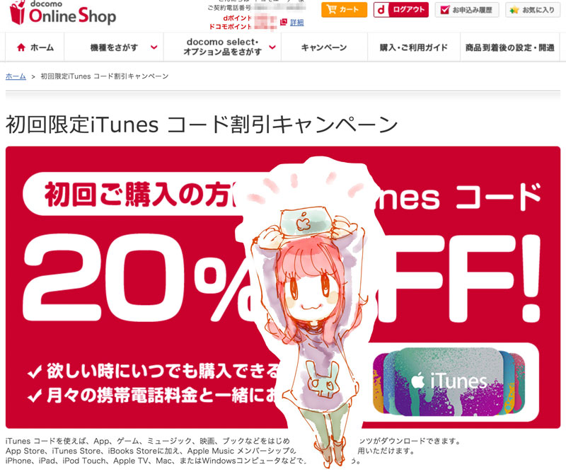 ドコモのオンライショップでiTunesコードを20%オフで購入
