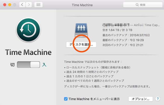 システム環境設定からTime Machineを選択