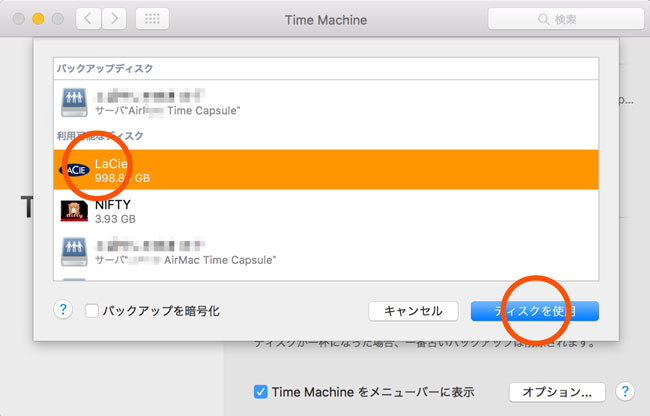現在Macとつながっているディスク一覧が出てきます