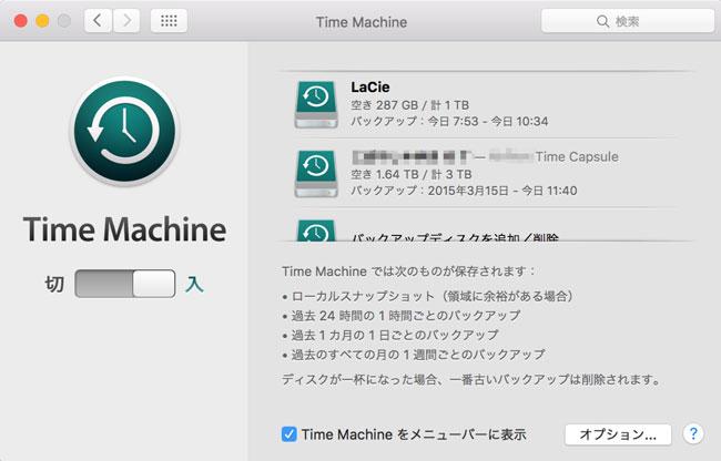 交互とられるTime Machineバックアップ