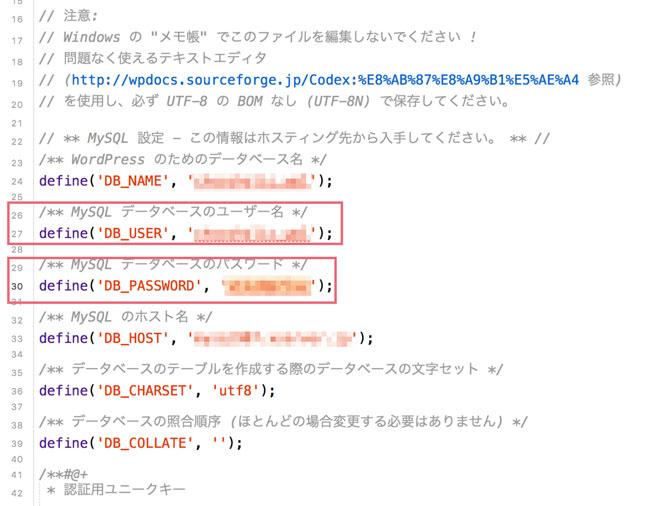 wp-confg.phpの中にデータベースの名前やパスワードがあります