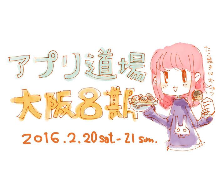 アプリクリエイター道場大阪 第8期