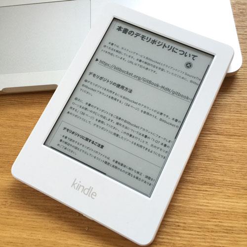 Kindle電子書籍リーダー、画像の本を表示すると