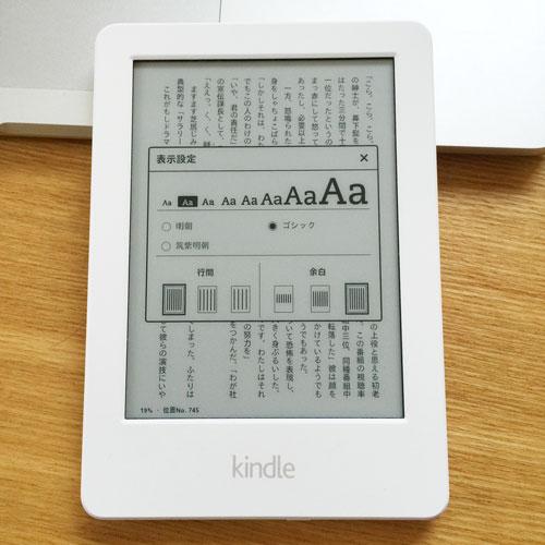 Kindle電子書籍リーダー、文字サイズを自分ごのみに変更すれ快適に読めます
