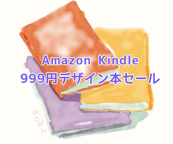 Amazon Kindleで「999円で学ぶ」デザイン本セール