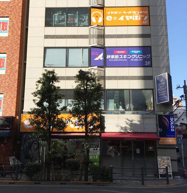 e☆イヤホン秋葉原店の入っているビル