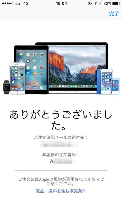 iPad Pro 9.7インチを速攻でポチった