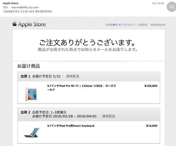 iPad Pro 9.7インチはローズゴールド初のiPad