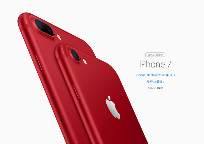 iPhone 7、7plus(PRODUCT) RED
