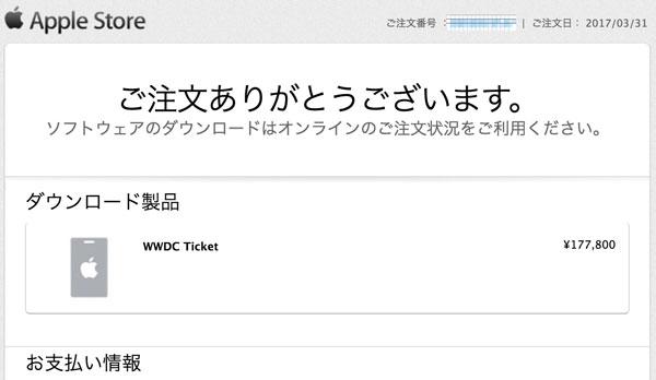 WWDCのチケットの支払いは当選するとすぐに行われる