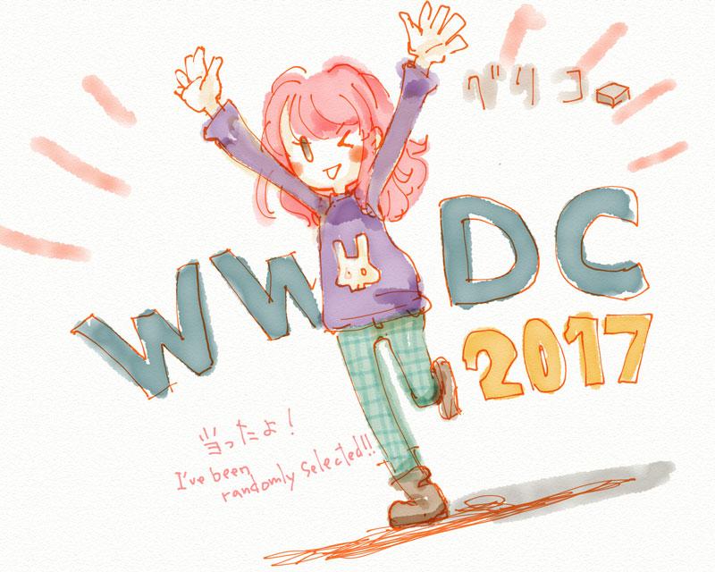WWDC2017に当たったゆこびん