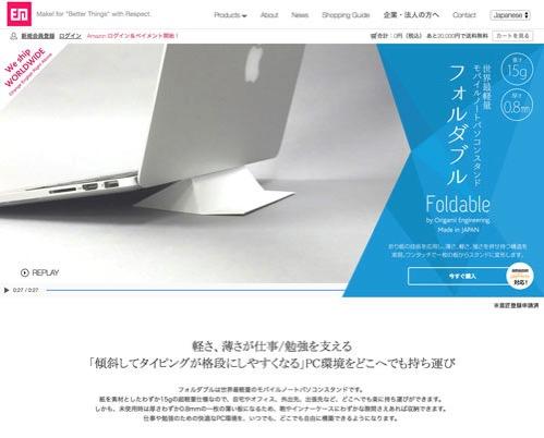 フォルダブルの公式サイト