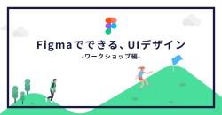 Figmaでできる、UIデザイン。-ワークショップ編-