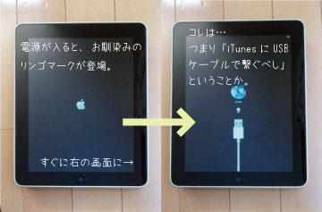 iTunesに、つまりPCにつなげないと動かない