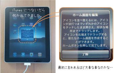 iPad的最初のお知らせ