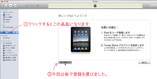 iPad登録の入り口