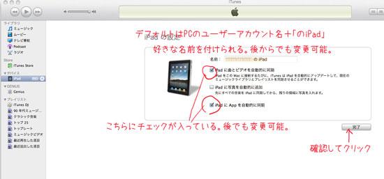 iPad登録終わり