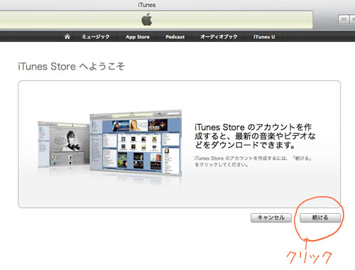 iTunesアカウント1頁目