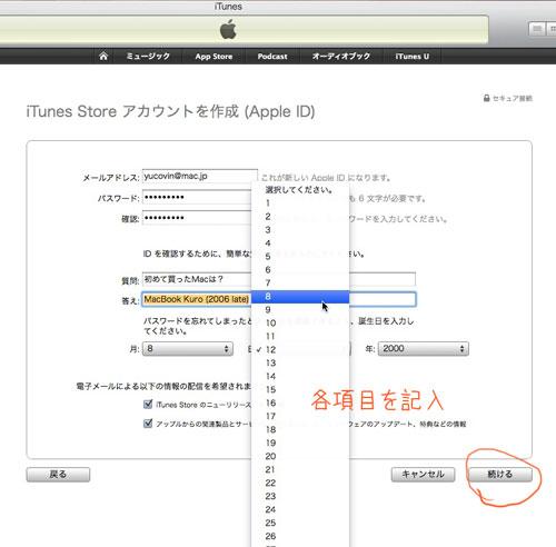 iTunesアカウント3頁目