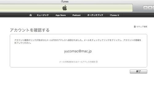 iTunesアカウント5頁目