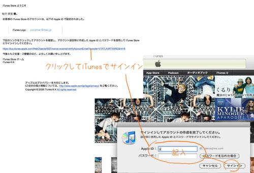 iTunesアカウント6