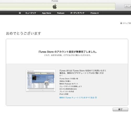 iTunesアカウント7