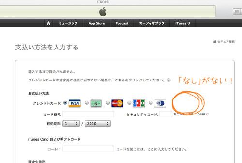 iTunesアカウント9